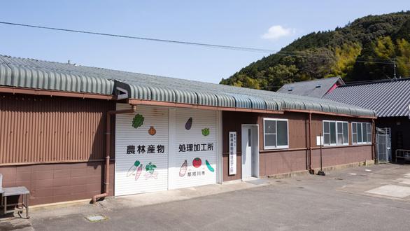 農産物加工所