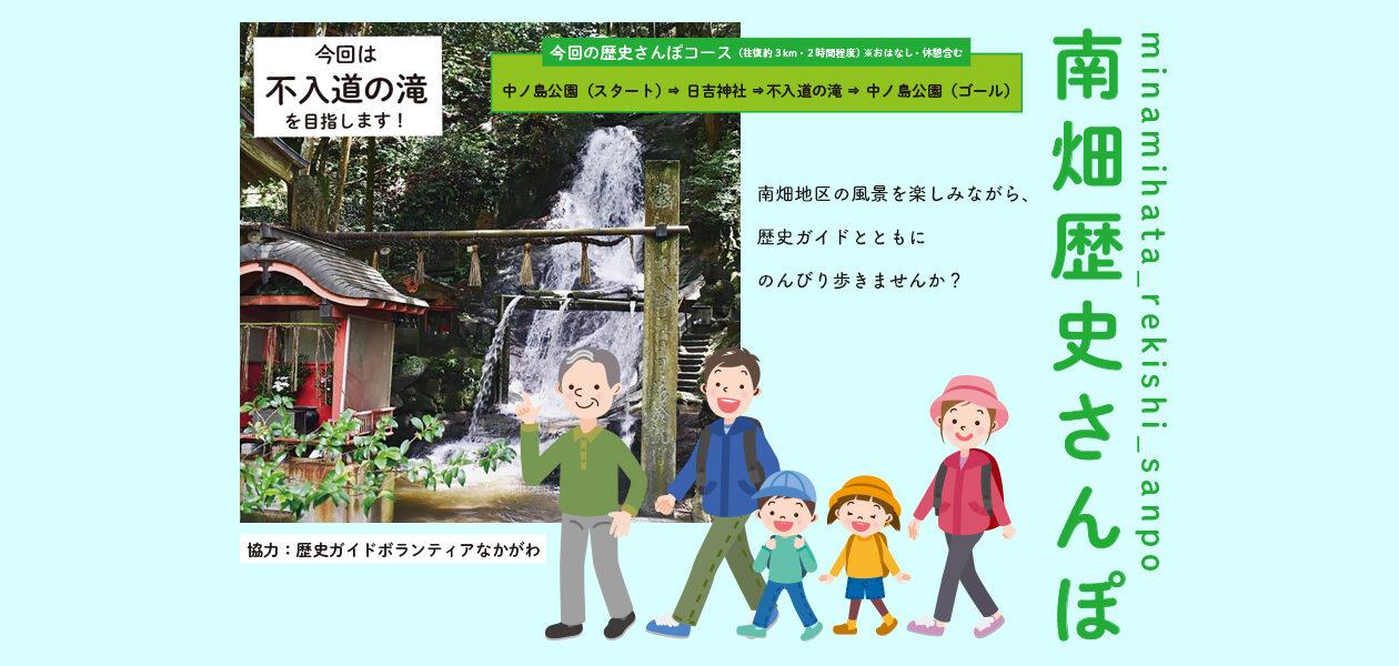 南畑歴史さんぽ(不入道の滝)