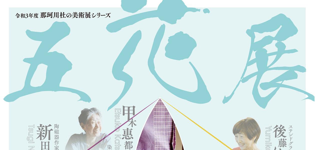 【9月に延期】五花展〜南畑の女性作家たち〜