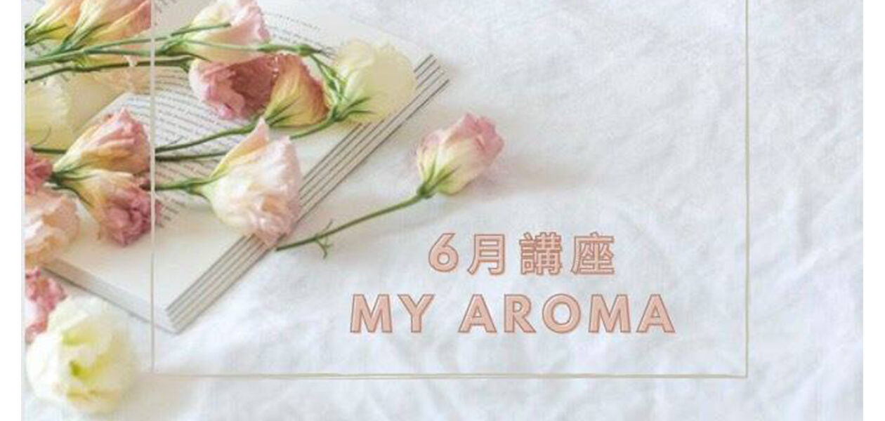 アロマ講座(tsumugi)