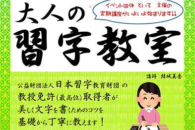 大人の習字教室【11月】