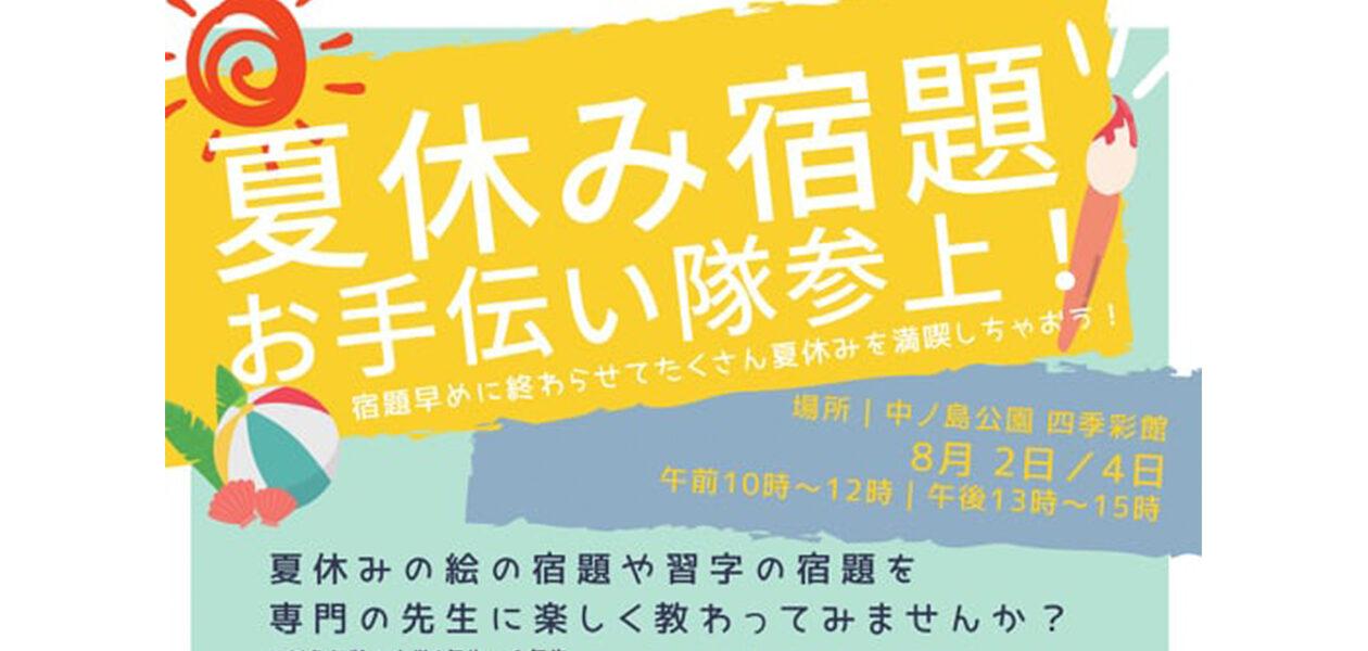 夏休み宿題 お手伝い隊参上!①