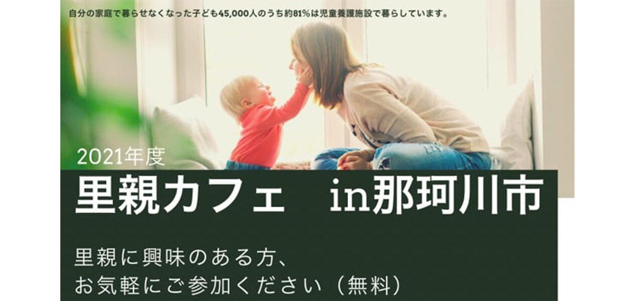 【参加無料】里親カフェin那珂川市【12月】
