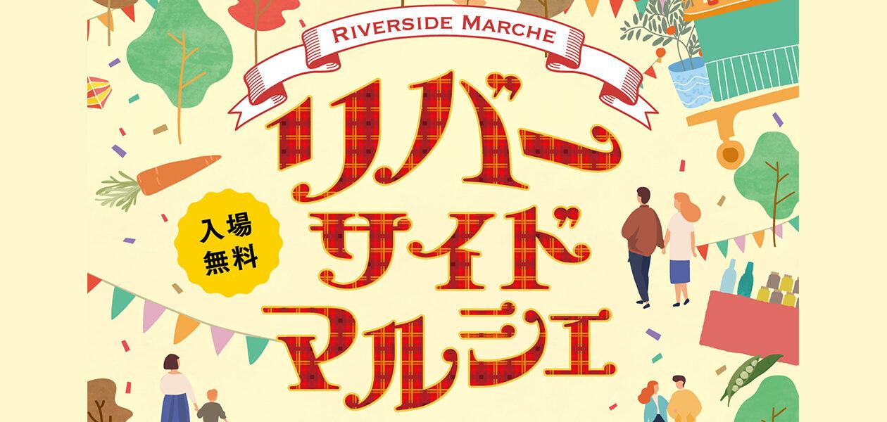 リバーサイドマルシェ【10月】