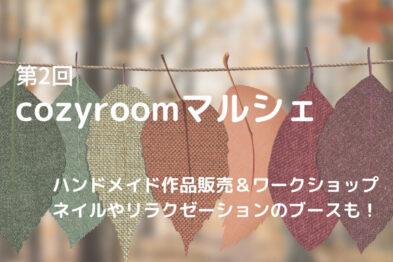 cozy room マルシェ2