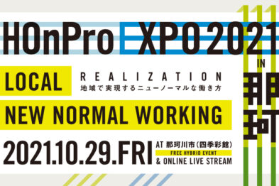 HOnPro EXPO 2021 in 那珂川